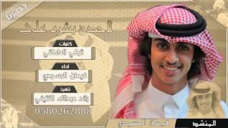 getlinkyoutube.com-شيلة   لاحدن يشره علي   - فيحان المسردي / حصريا 2016
