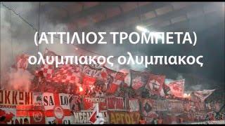 getlinkyoutube.com-Ολυμπιακός Συνθήματα (Θυρα 7)