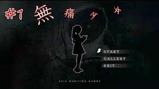getlinkyoutube.com-#1 怖すぎ! 無感無痛【無痛少女】 最恐 実況プレイ
