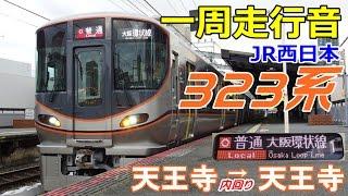 getlinkyoutube.com-【一周走行音】JR西日本323系〈大阪環状線 内回り〉天王寺→天王寺 (2016.12.28)