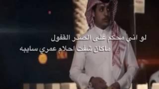 getlinkyoutube.com-شيلة : جاب الغايبه . كلمات / احمد القثامي . اداء / متعب الخيل