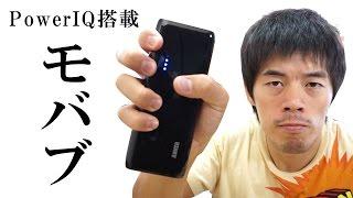 getlinkyoutube.com-評価の高いAnkerのモバイルバッテリー開封レビュー