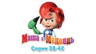 getlinkyoutube.com-Маша и Медведь - Все серии подряд (38-42 серии)