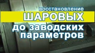 getlinkyoutube.com-Восстановление шаровых до заводских параметров.