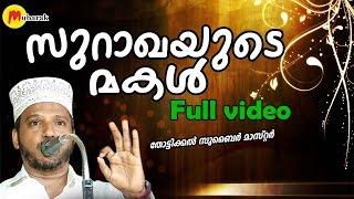 സുറാഖയുടെ മകള് | Zubair Master Thottikkal | Islamic Katha Prasangam Malayalam