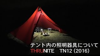 getlinkyoutube.com-テント内の照明に THRUHITE TN12  2016 レビュー