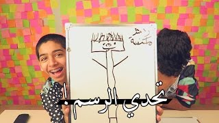 تحدي الرسم ! : لاتفوتكم أفضل رسمة فالعالم ههههههههه - أنتم الحكم ! =)