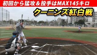 getlinkyoutube.com-【クーニンズ紅白戦】メンバーばか打ち&MAX145キロ右腕登場?!