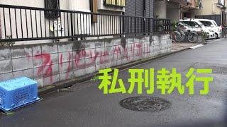 getlinkyoutube.com-私刑執行 川崎中1殺人 リーダー格の少年の父親が依願退職か