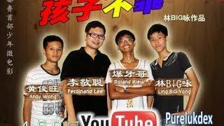 getlinkyoutube.com-林大咏 - 孩子不乖 ( 感动电影 ) FULL HD