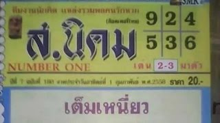 getlinkyoutube.com-หวยเด็ด เลขเด็ดงวดนี้ หวยซอง ส.นิคม 1/02/58 (ตามกันต่องวดนี้)