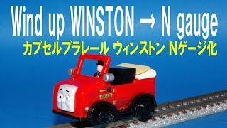 getlinkyoutube.com-Thomas & friends N gauge (Windup WINSTON) カププラ きかんしゃトーマス ウィンストン Nゲージ化
