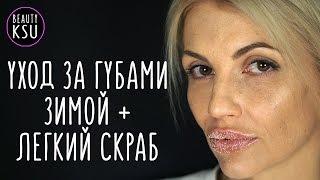 getlinkyoutube.com-Зимний уход за губаи + скраб для губ. Как ухаживать за губами. Зимний уход за губами от Beauty Ksu