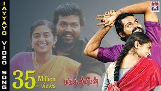 Iayyayo Video Song   Paruthiveeran Tamil Movie   Karthi   Priyamani   Yuvan Shankar Raja