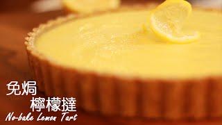 getlinkyoutube.com-[為食派] 免焗檸檬撻 No bake Lemon Tart