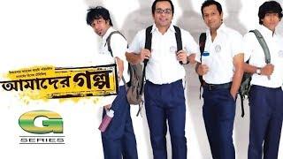 getlinkyoutube.com-Amader Golpo | Telefilm | Tahsan | Iresh Jaker | Joya Ahsan | Ishita