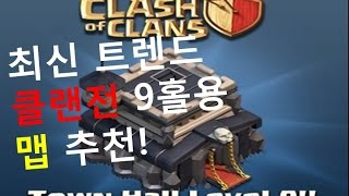 getlinkyoutube.com-Clash of Clans (COC) attack - 최신 트렌드에 맞는 클랜전 9홀 맵 추천! - th9 recommendation map