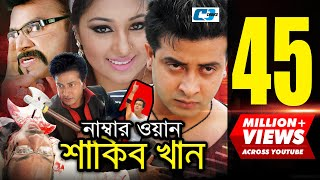 Number One Shakib Khan | Bangla Full Movie | Shakib Khan | Apu Biswas | Misha Sawdagor | Notun
