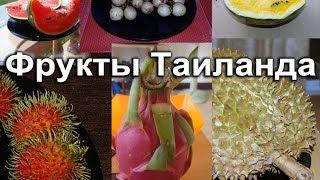 getlinkyoutube.com-Фрукты Тайланда - вкус, цвет, описание и употребление.