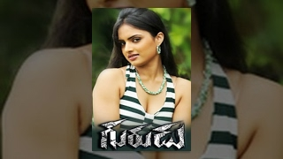 Gurudu Telugu Movie