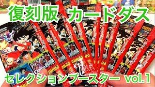 getlinkyoutube.com-【1BOX開封】 復刻版 ドラゴンボール カードダス セレクションブースター vol.1【DRAGONBALL CARDDASS SELECTION BOOSTER VOL.1】