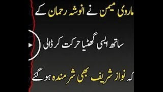 getlinkyoutube.com-Watch what Marvi Memon did in jealousy with Anushay Rehman   V  Subscribe Channel