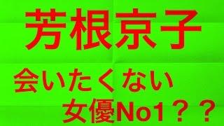 getlinkyoutube.com-【噂の真相】芳根京子「表参道高校合唱部!」初主演!業界で「会いたくない女優NO.1」と言われているその理由とは?