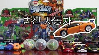 getlinkyoutube.com-[변신 자동차] 메탈로보카 & 캡슐 변신차 터닝메카드