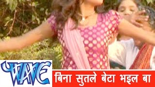 getlinkyoutube.com-बिना सुतले बेटा भइल - Bhojpuri Hot Song | Laar Chuana Bhatar | Paro Rani | 2014 Hot Song