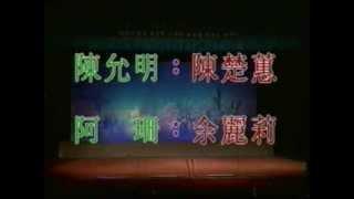 getlinkyoutube.com-碧波情缘=A    香港楚惠潮剧团