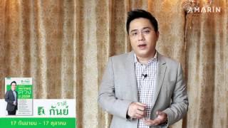 getlinkyoutube.com-ดวงราศี กันย์ ประจำปี 2559 โดยหมอช้าง
