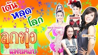 getlinkyoutube.com-เต้น หลุด โลก