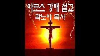 getlinkyoutube.com-아모스 5장 - 이스라엘의 애가 - 오직예수훈련원 주일 예배