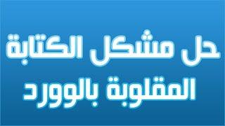 getlinkyoutube.com-الحل✅ لمشكلة الكتابة المقلوبة للنصوص العربية ببرنامج الوورد