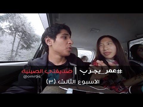 #عمر_يجرب ٣ | صديقتي الصينية (الأسبوع الثالث)