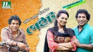 getlinkyoutube.com-Bangla Natok - Gate (গেইট) | Mosharraf Karim, Jui, Milon, Razib | Drama & Telefilm