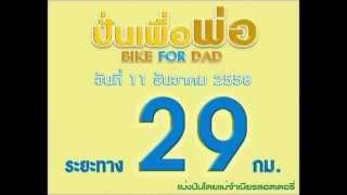 getlinkyoutube.com-เลขเด็ด 16/11/58 Bike For Dad หวย งวดวันที่ 16 พฤศจิกายน 2558