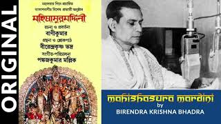 Full Chandipath | চণ্ডীপাঠ | Birendra Krishna Bhadra | Selected from Mahalaya