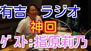 getlinkyoutube.com-有吉ラジオ サンドリ 【神回】 ゲスト:指原莉乃
