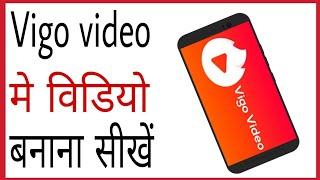 Vigo Video Me Video Kaise Banate Hain | How To Create Video On Vigo Video In Hindi