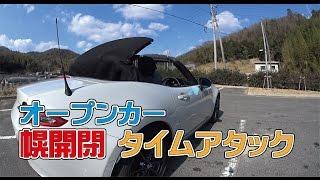 getlinkyoutube.com-ロードスターND幌開閉タイムアタック大会