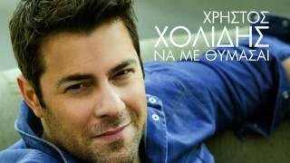 getlinkyoutube.com-Η Αγάπη Αυτή - Χρήστος Χολίδης (HD 2012 στίχοι)