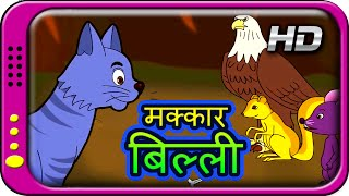 getlinkyoutube.com-Makkaar billi - Hindi story for children with moral | Panchatantra Kahaniya | Short Stories for Kids