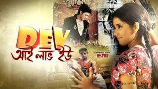 Dev I Love You Bengali Film   Watch What Dev's Biggest Fan did for Dev (Deepak Adhikari)