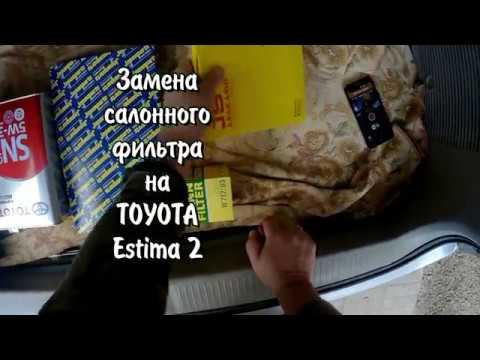 Тойота Эстима 2 Замена фильтра салона
