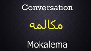 getlinkyoutube.com-Conversation (introduction) in Farsi-Dari language مکالمه در زبان فارسی دری