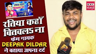 getlinkyoutube.com-bhojpuri singer Deepak dildar