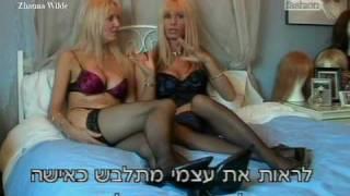 getlinkyoutube.com-Miss transsexual. (Subtitles Hebrew. Part-1)