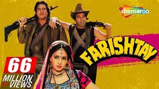 getlinkyoutube.com-Farishtey {HD} - Dharmendra - Vinod Khanna - Sridevi - Rajinikanth - Jaya Prada - Old Hindi Movies