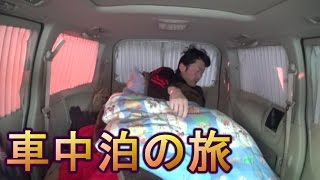 getlinkyoutube.com-車中泊の旅 キャンピングカーショーへ Recreational vehicle Camper